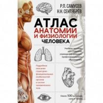 Атлас анатомии и физиологии...
