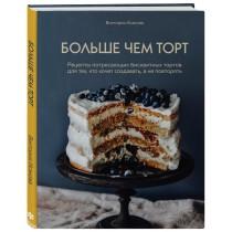 Больше чем торт. Рецепты...