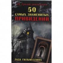 50 самых знаменитых привидений