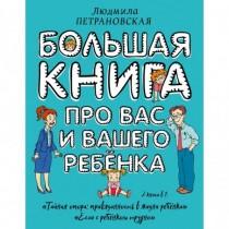 Большая книга про вас и...