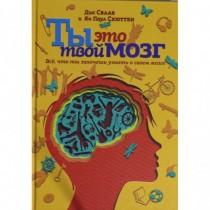 Ты - это твой мозг: Всё,...
