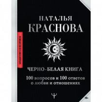 Черно-белая книга. 100...