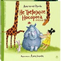 Анастасия Орлова: Не...