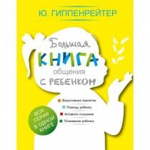 Большая книга общения с...