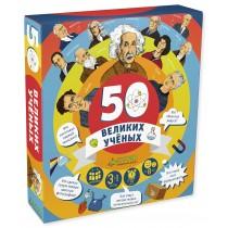 Игра. 50 великих учёных