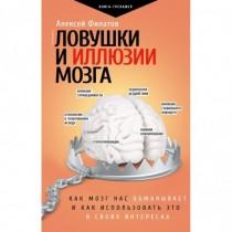 Ловушки и иллюзии мозга