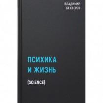 Психика и жизнь (Science)