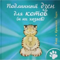 Подлинный дзен для котов (и...