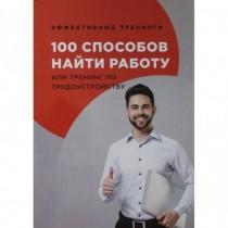 100 способов найти работу...