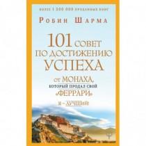 101 совет по достижению...