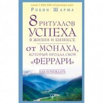 8 ритуалов успеха в жизни и...