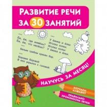 Развитие речи за 30 занятий