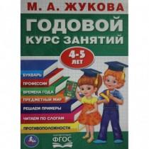 ГОДОВОЙ КУРС ЗАНЯТИЙ 4-5 ГОДА.