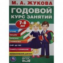 ГОДОВОЙ КУРС ЗАНЯТИЙ. 7-8 ЛЕТ