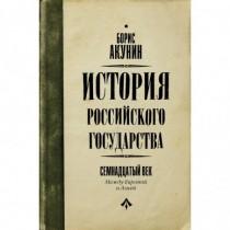 История Российского...