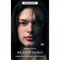 Ключ Иоко