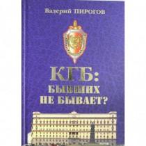 КГБ: бывших не бывает?...