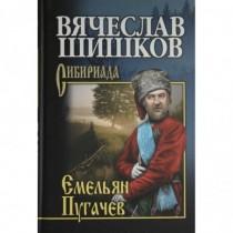 Емельян Пугачев. Кн. 2
