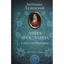 Анна Ярославна - королева...