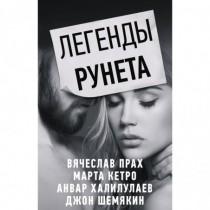 Легенды Рунета (комплект из...