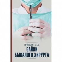 Байки бывалого хирурга