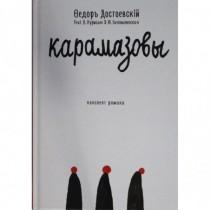 Карамазовы: роман в сокращении