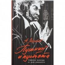 Пушкин и пустота. Рождение...