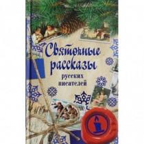 Святочные рассказы русских...