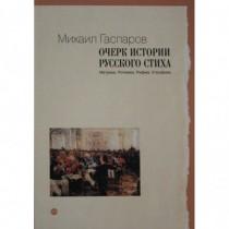 Очерк истории русского...