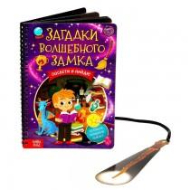 Книга с фонариком «Загадки...