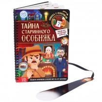 Книга с фонариком «Тайна...