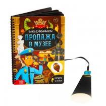 Книга с фонариком «Пропажа...