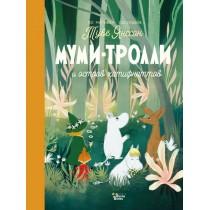 copy of Муми-тролли и Остров с маяком