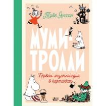 copy of Муми-тролли и...