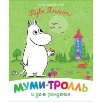 copy of Муми-тролль и...