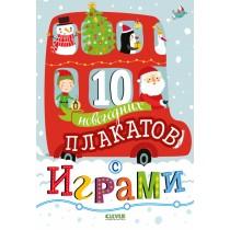 10 новогодних плакатов с...