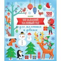 100 заданий на Новый год...
