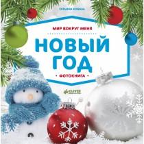 copy of Разноцветный Новый...