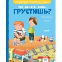 copy of Что делать, если......