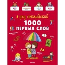 Я учу английский. 1000...