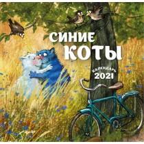 Синие коты. Календарь...