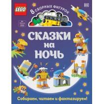LEGO Сказки на ночь (+...