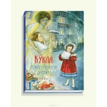 Насветова, Авилова: Кукла...