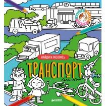 copy of Найди и раскрась....