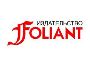 Фолиант
